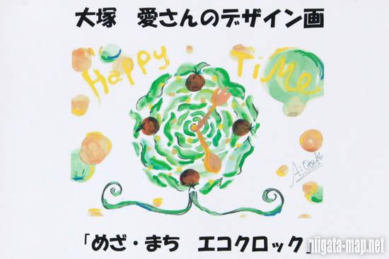 大塚愛デザイン画