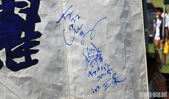 藤やんサイン