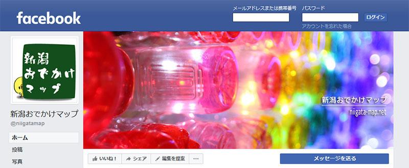 Facebook変更前