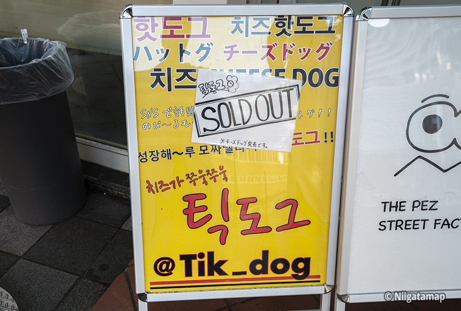 TIK DOG(ティック ドッグ)