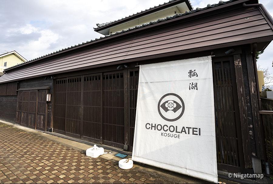 阿賀野市瓢湖のチョコレート専門店しょこら亭