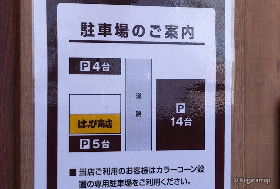 はっぴ商店の駐車場