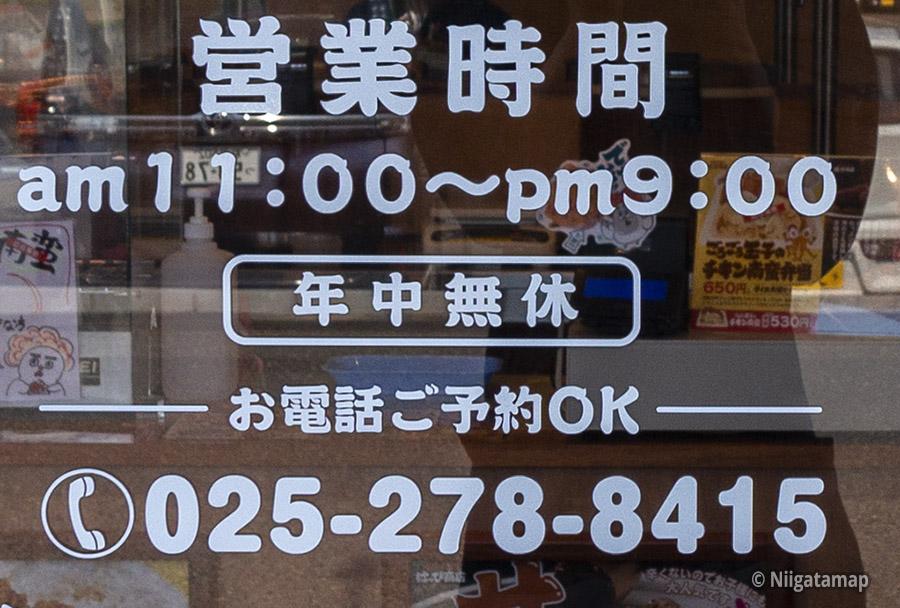 営業時間と電話番号