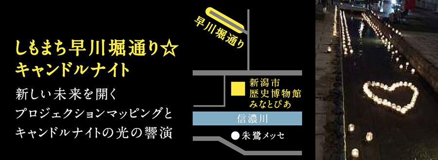 しもまち早川堀りキャンドルナイト地図