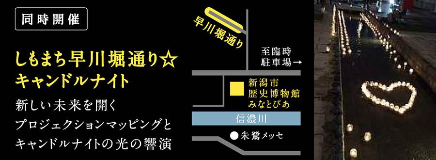 しもまち早川堀通りキャンドルナイト地図
