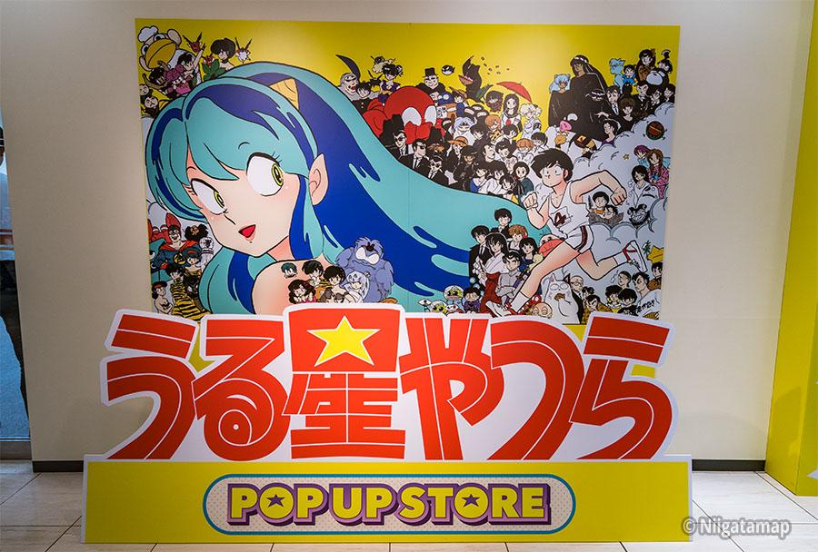 うる星やつらPOP☆UP STORE
