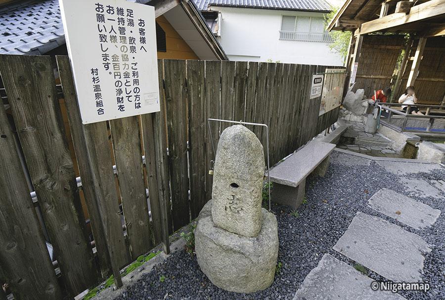 村杉温泉の足湯利用料100円を入れる石
