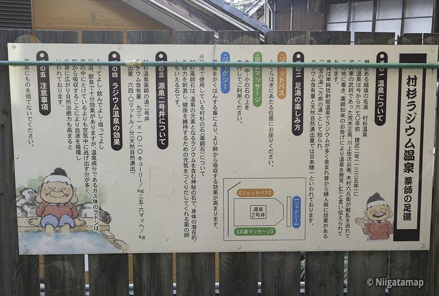 村杉ラジウム温泉の効能や設備の説明