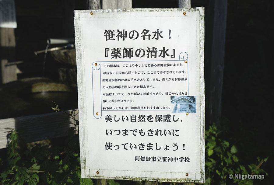 笹神の名水「薬師の清水」についての説明看板