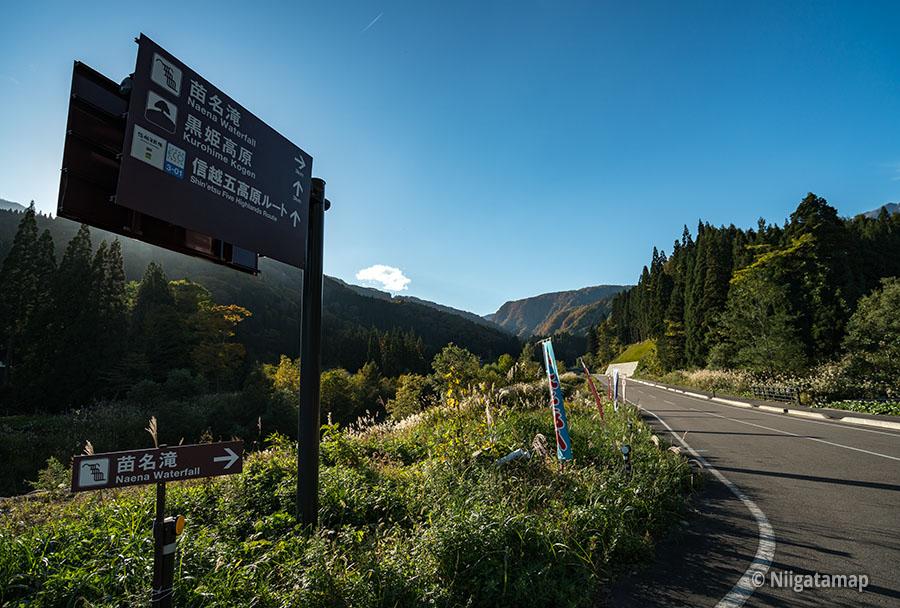 苗名滝までの道路