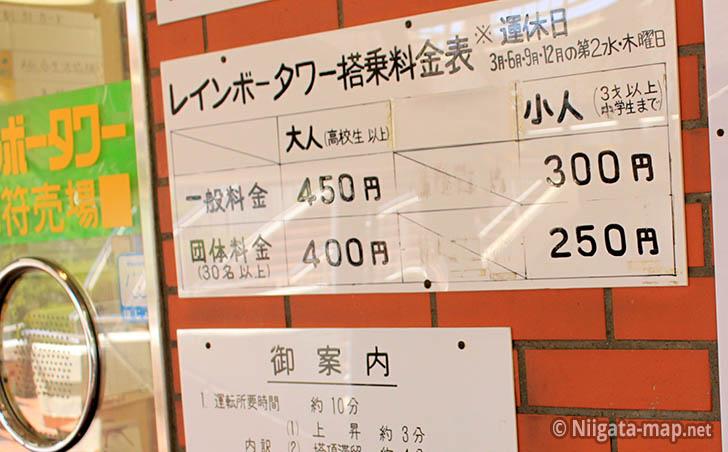 レインボータワーの料金