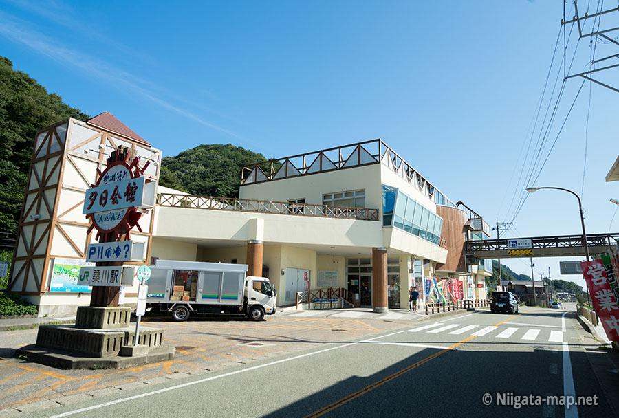 道の駅笹川流れ(夕日会館)