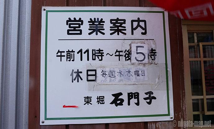 石門子営業時間