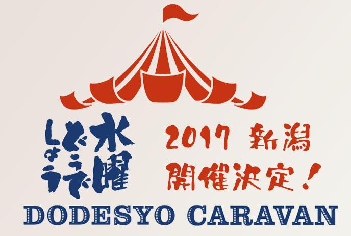 水曜どうでしょうキャラバン2017新潟