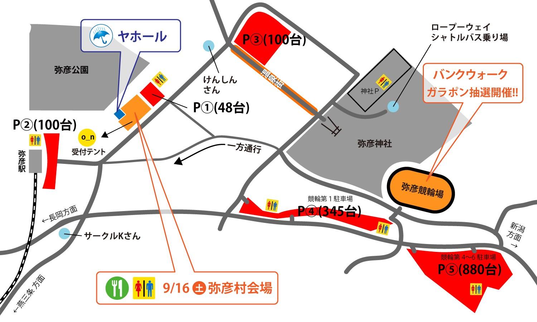 水曜どうでしょうキャラバン新潟会場の駐車場