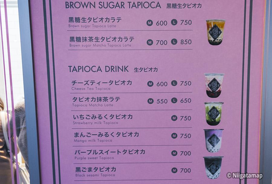 徳茶新潟駅前店の通常メニュー