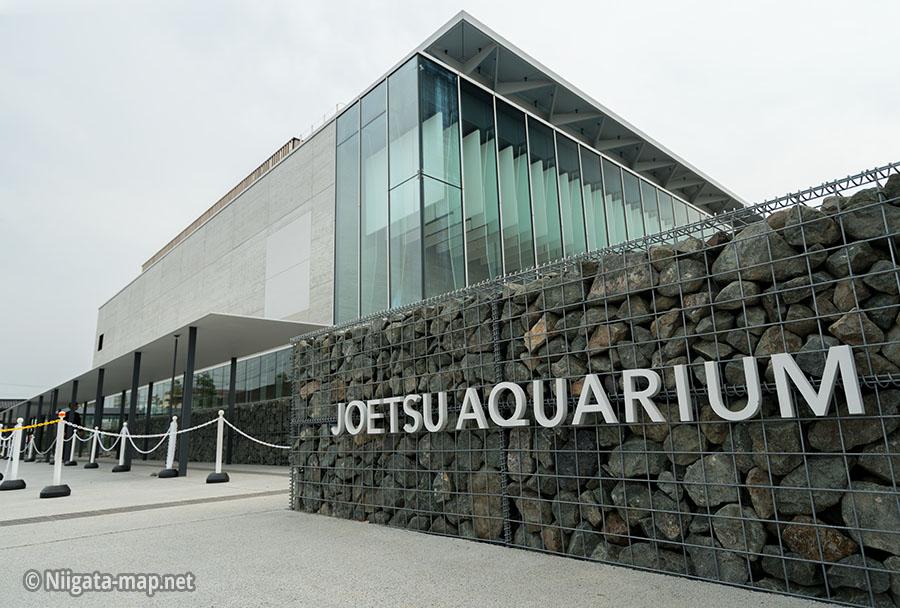 上越市立水族博物館建物